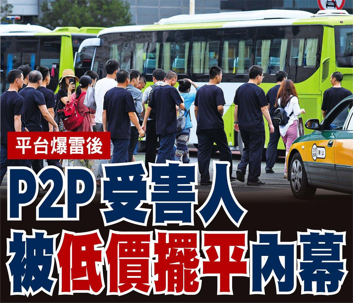 8月6日,大陸P2P平台投資受害人集體進京上訪,被北京警方趕到路邊的大巴上。當天警方準備了128輛大巴裝金融訪民。(Getty Images)