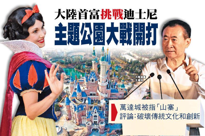 上海迪士尼樂園將於6月16日正式開幕,試業期間已吸引近100萬遊客。(大紀元合成圖)