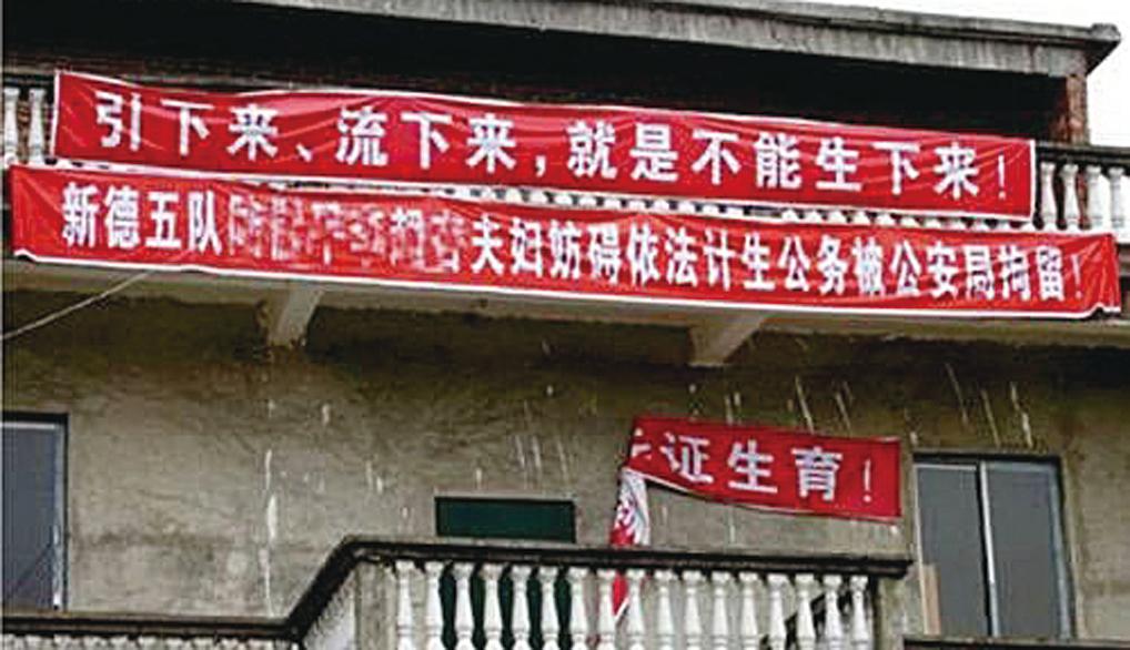 中共從上世紀70年代末起推行「一胎化」政策。(網絡圖片)