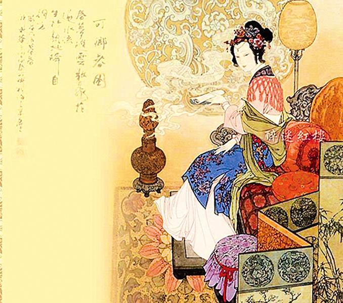 《紅樓夢》描繪了一個生動的因緣故事