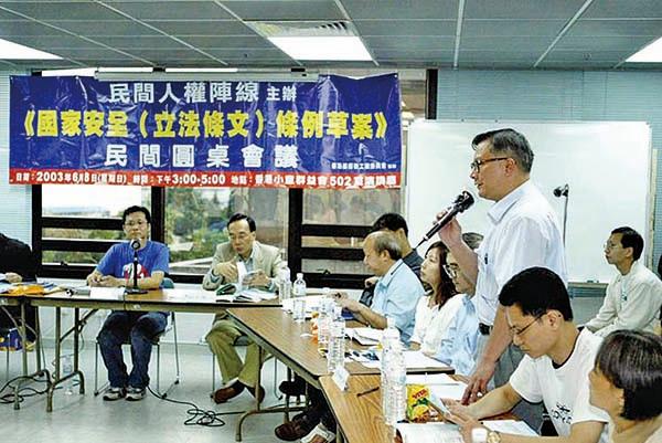 香港法輪功學員當年踊躍參加其它團體舉辦的反對二十三條徵簽,而他們作為單一團體,徵簽數目最多。圖為香港法輪佛學會發言人簡鴻章在民陣舉辦的會議上發言。(明慧網)