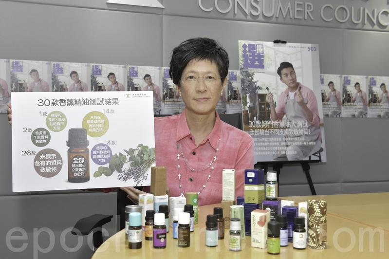 消委會測試市面上30款香薰精油,全部驗出含最少2種皮膚致敏物質,有2款薰衣草味樣本更含7種致敏物。(郭威利/大紀元)