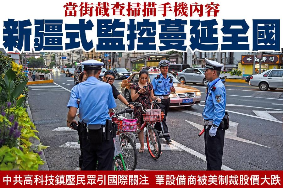 全國各地警察局都在試圖購買掃描手機數據的設備,與此同時,中 共國內維穩和打擊異見人士力度急劇上升。圖為警察在上海街頭攔截民眾。(Getty Images)