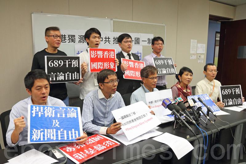 多個團體昨日召開記者會,批評梁振英配合中共借「港獨」打壓香港的言論自由。(李逸/大紀元)