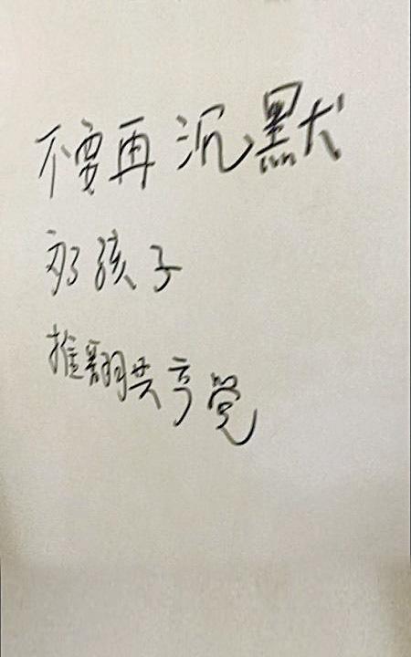 民眾在多地兒童醫院的廁所隔間中,用黑色馬克筆寫下標語。(取自推特網絡圖片)