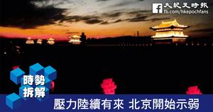 【時勢拆解】壓力陸續有來 北京開始示弱
