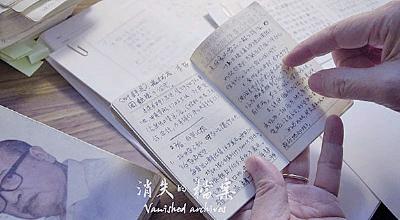 吳荻舟的《67筆記》,紀錄著67年4至8月期間有關香港的工作和指示。(消失的檔案網站)