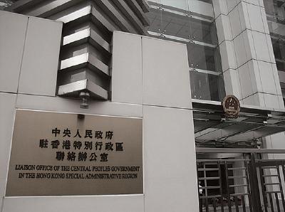 香港地下黨系統中,港澳「工委」屬半公開性質,對應機構是中聯辦(前身為新華社)。(維基百科)
