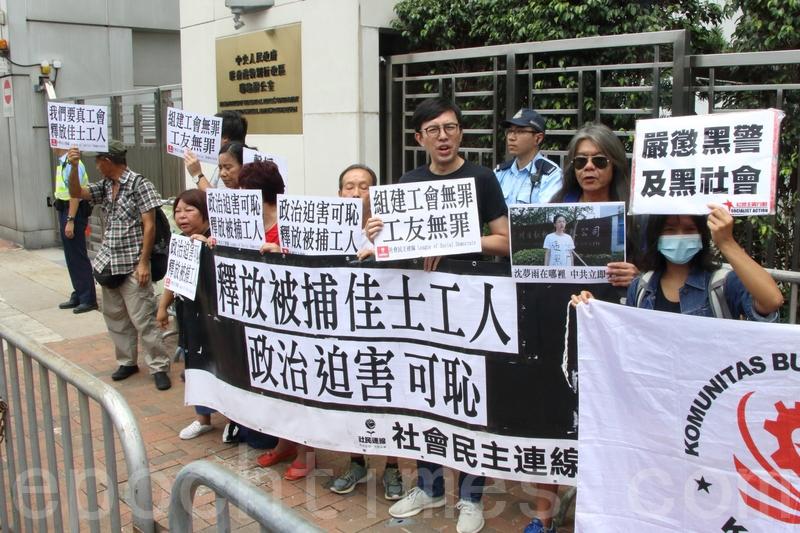 約20人昨日由西區警署遊行至中聯辦,要求當局釋放所有深圳佳士科技公司被捕工人及聲援人士。(蔡雯文/大紀元)
