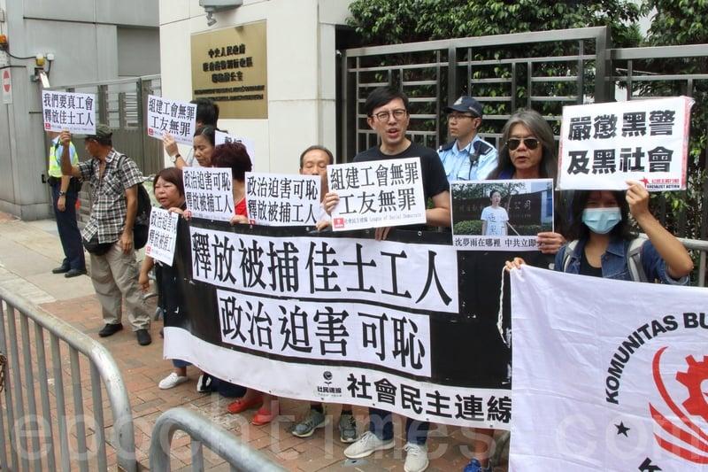 團體促釋放佳士工人聲援團成員