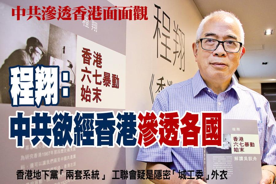 中共滲透香港面面觀 程翔:中共欲經香港滲透各國