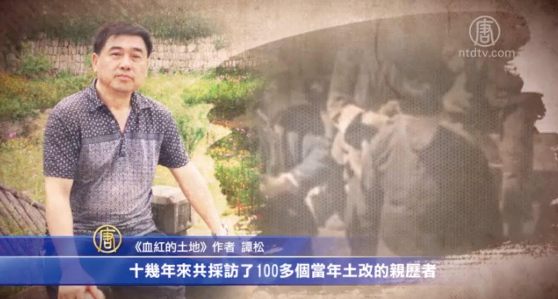 本報記者對譚松進行了專訪,他敘述了中共在川東土改中,對李亮清一家人的滅殺與酷刑,其殘酷令人毛骨悚然。(影片截圖)
