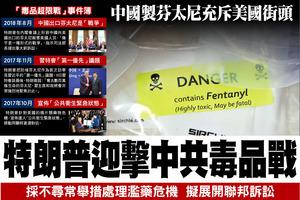 中國製芬太尼充斥美國街頭 特朗普迎擊中共毒品戰