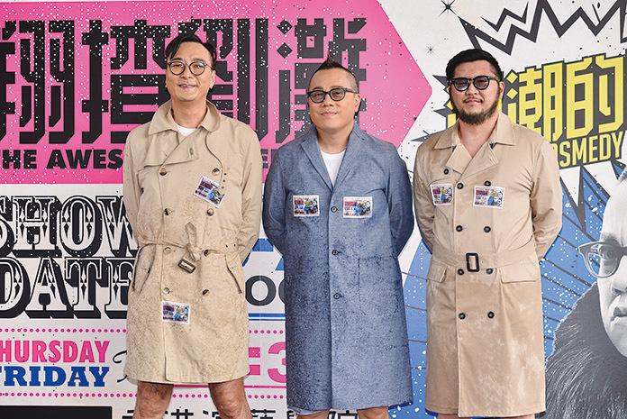 (左起)鄒凱光、彭浩翔、劉翁三位導演組成夢幻組合「翔揸劉灘」,將於10月份演出兩場棟篤笑。(MediAdvertising公司提供)