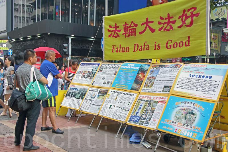 法輪功學員在旺角豉油街設真相點,向大陸遊客及香港市民講述法輪功被中共迫害的真相。(蔡雯文/大紀元)