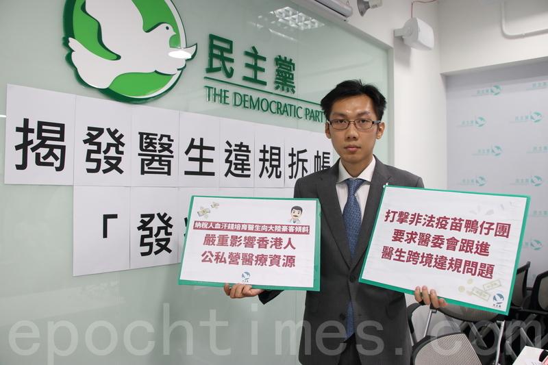民主黨深水埗區議員袁海文上月與傳媒「放蛇」調查,發現有診所懷疑違規向中介人提供佣金。(蔡雯文/大紀元)