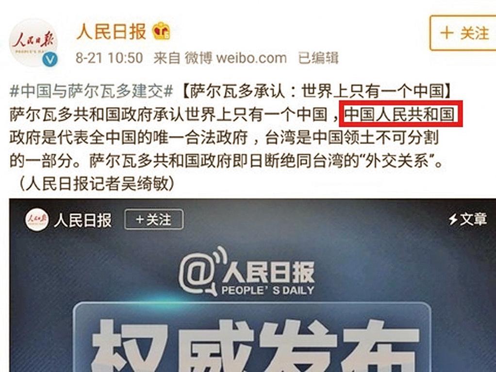 █《人民日報》微博誤將「中華人民共和國」寫成「中國人民共和國」。(微博截圖)