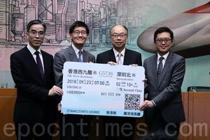 高鐵香港段營運安排公佈