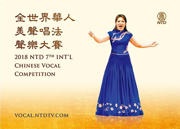 由新唐人電視台主辦的2018年「全世界華人美聲唱法聲樂大賽」將於今年11月8日到10日在紐約舉行,現在接受報名。(大紀元)