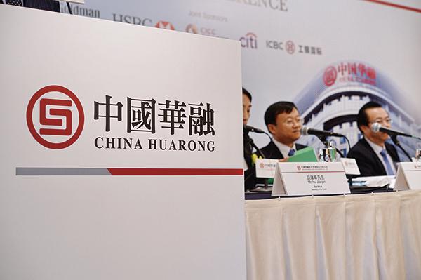 被調查的中國華融(2799)傳與藍鼎國際主席仰智慧有關聯。(大紀元圖片庫)