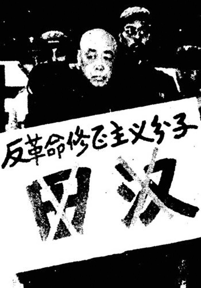 中共國歌歌詞作者田漢在文革中被迫害致死。(網絡圖片)