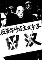 中共國歌歌詞作者田漢之死
