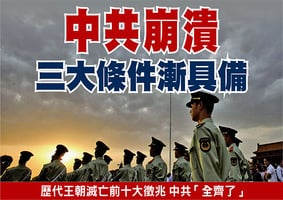 中共崩潰三大條件漸具備