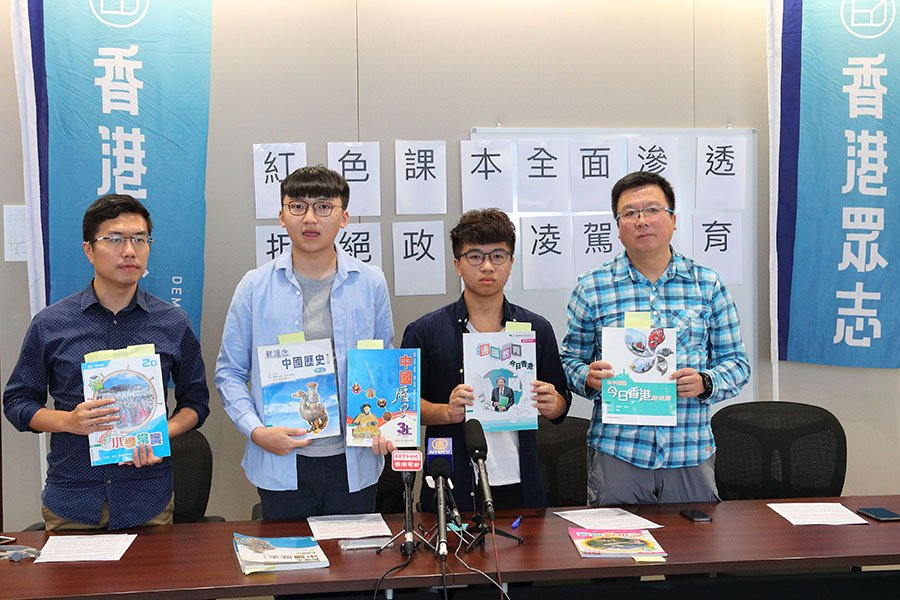 香港民團揭中小學教課書漸染紅涉中聯辦幕後操控。(攝影:李逸)
