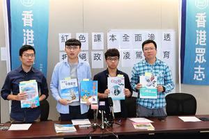 香港眾志批中聯辦幕後操縱染紅中小學課本