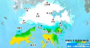天文台發出紅色暴雨警告 本港南部雨量最高