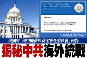 美國會「美中經濟與安全審查委員會」報告 揭秘中共海外統戰