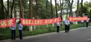 綿陽警察打橫幅阻老兵維權 引網民嘲諷