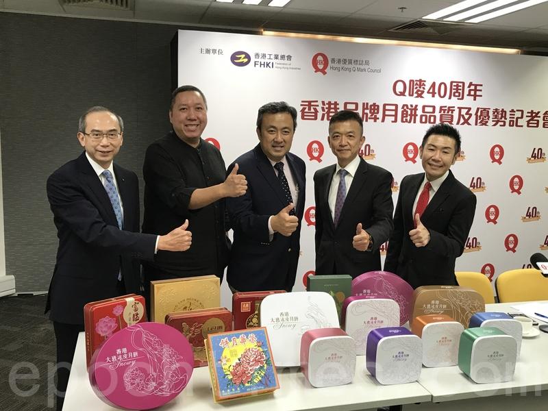 Q嘜成立40周年,力推8個獲認證的香港月餅品牌。(王文君/大紀元)