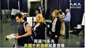 警告中共勿干預中期選舉