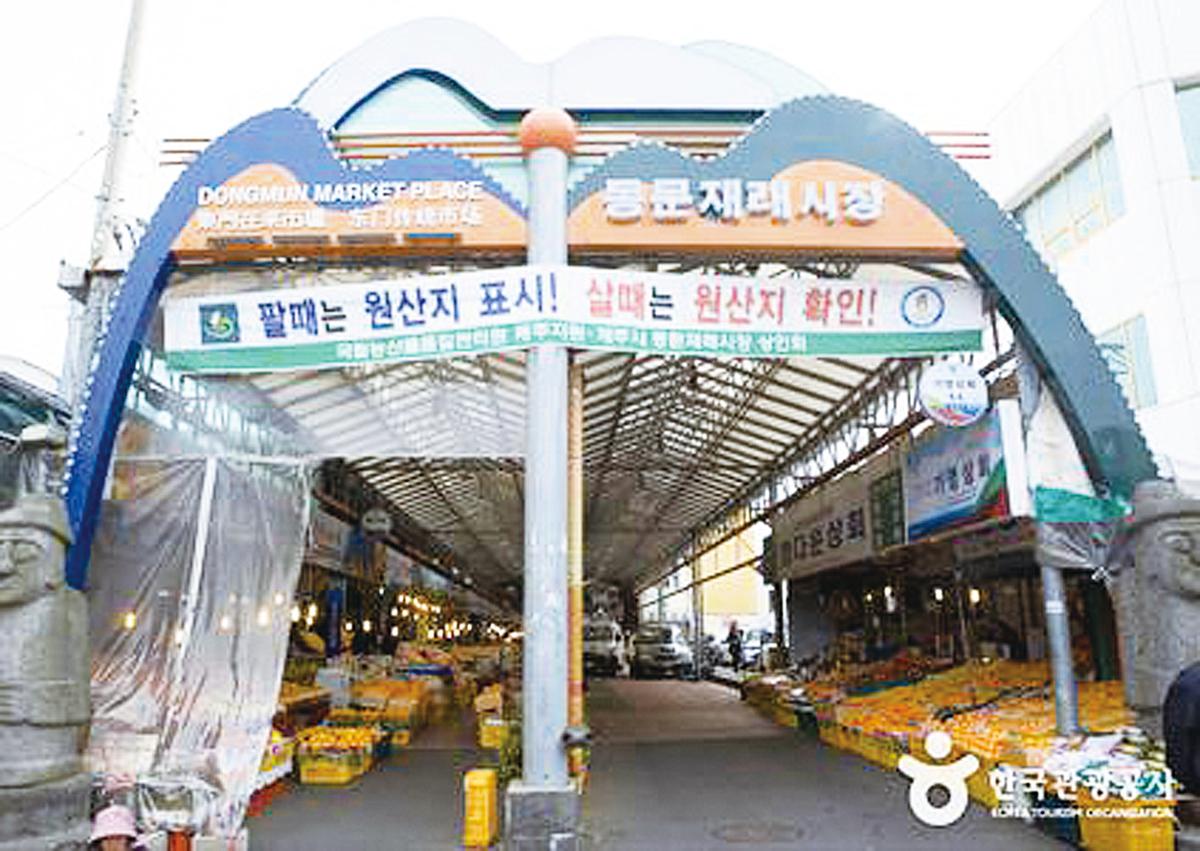 濟州東門傳統市場。