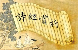 《詩經》賞析  〈柏舟〉(上)