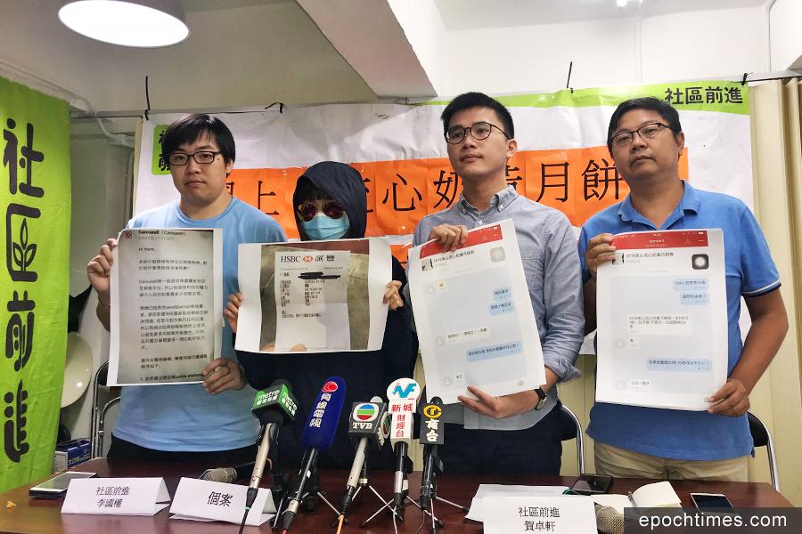 王小姐(左二)在網上購買月餅券懷疑被騙,認為警方未有積極處理她的案件及提供適當協助。(蔡雯文/大紀元)