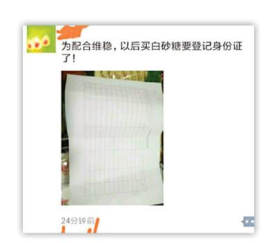 賣白糖要登記身份證。(受訪者提供)