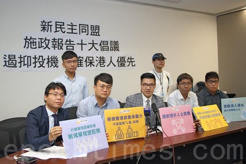 新民主同盟要求在多個政策範疇確立「港人優先」原則,確保港人權益受到保障。(蔡雯文/大紀元)