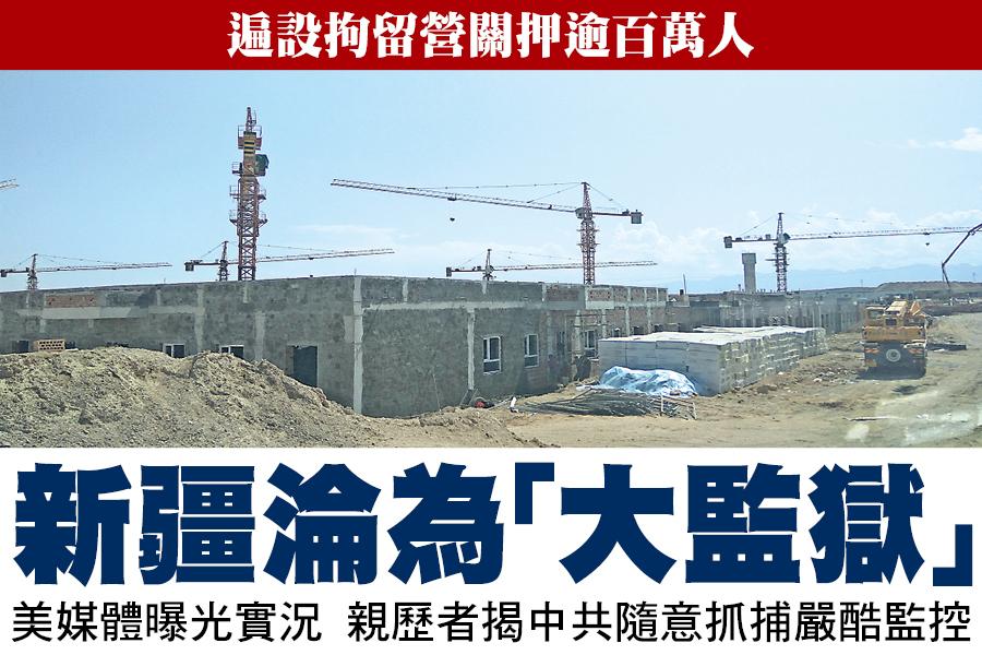新疆博爾塔拉地區一處正趕工的再教育中心(受訪者提供)