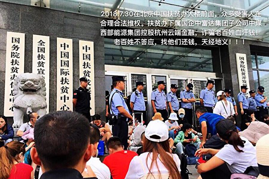 中共官方扶貧系P2P大半「爆雷」引眾怒  民譏「創貧」