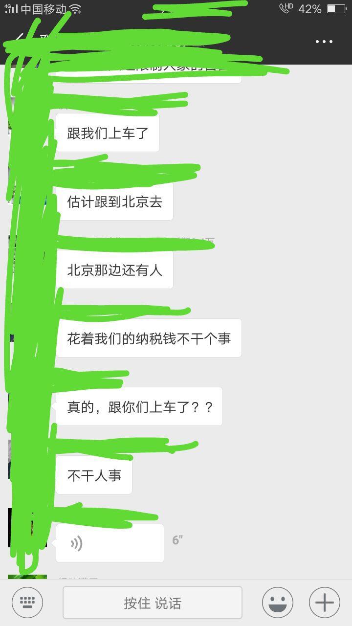 正在前往北京上訪的P2P平台受害人發出信息,遭到跟蹤。(知情者提供)