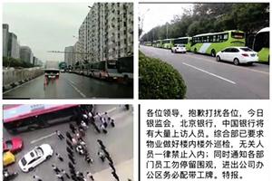 P2P金融難民北京大集訪 更多內幕曝光