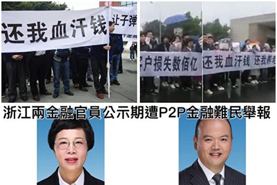 浙江省金融官員晉升公示,遭P2P受害者反彈舉報,兩名官員對浙江的金融動盪有不可推卸責任,應予以調查而非提拔。(大紀元合成圖)