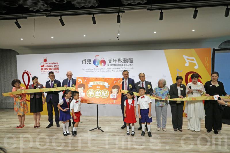 香港兒童合唱團慶五十年 設基金推廣藝術