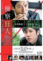 【新片速遞】《檢察狂人》(Killing For The Prosecution)