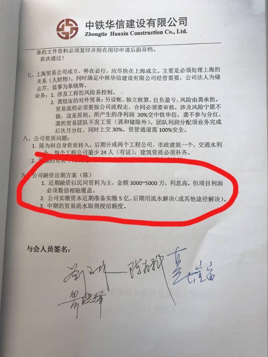 中鐵華信文件中,有涉及民間資源的3千至5千萬資金的項目,銀豆網受害人認為這應該是他們P2P的融資。(受訪者提供)
