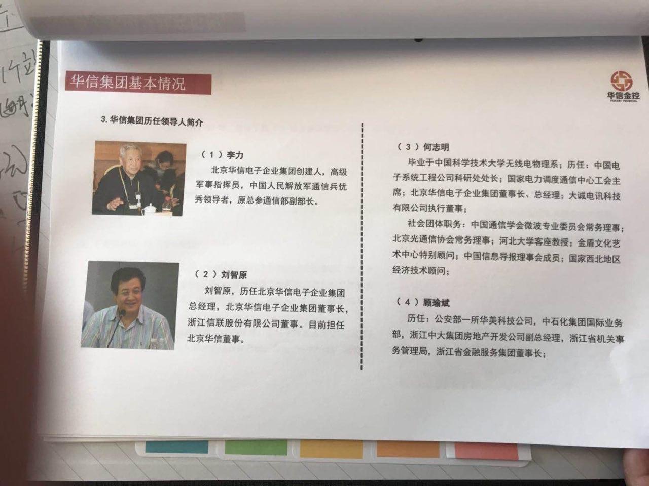 李鵬女兒李小琳的丈夫劉智原是前華信集團的董事長,現任北京華信董事。(受訪者提供)