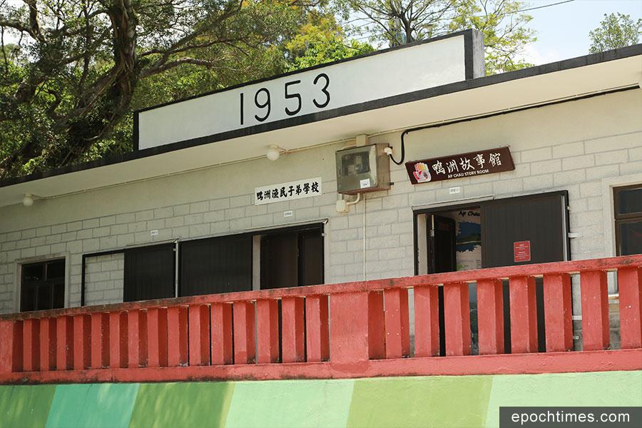 建於1953年的鴨洲漁民子弟學校,現今已成為鴨洲故事館。(陳仲明/大紀元)