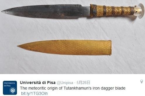 3500年前法老寶劍 竟是外星隕石鍛造